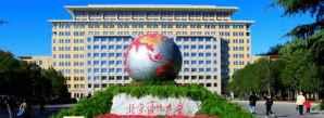 Subventions partielles à l'Université de langue et de culture de Beijing
