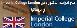 PhD Scholarship at Imperial College London in the UK