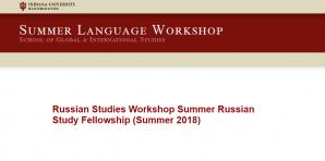 Atelier d'études russes Bourse d'études d'été russe 2018, États-Unis