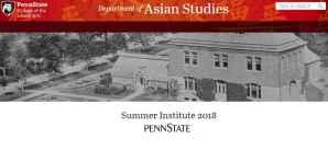 Institut d'été d'Études asiatiques de Penn State «Infrastructure», 10-16 juin 2018, États-Unis