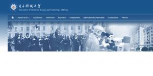 Bourse d'études universitaires pour les nouveaux étudiants à l'UESTC 2018, Chine