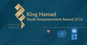 جائزة الملك حمد للشباب التمكين 2018