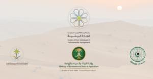 Prix du Royaume d'Arabie saoudite pour la gestion de l'environnement dans le monde islamique (2018-2019)