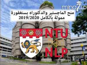 Bourse de recherche à l'Université technologique de Nanyang pour étudiants internationaux (NTU Singapour) 2019/2020
