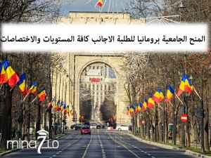 Bourses d'études offertes par la Roumanie pour étudiants internationaux 2019-2020