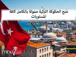 Bourses pour étudiants internationaux en Turquie toutes les spécialités et niveaux 2020-2021