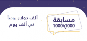 Concours d'initiative Mohammed bin Rashid Al Maktoum offrant la chance de gagner des prix en espèces de 1 000 dollars par jour