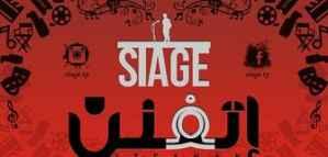 Formation sur le terrain des arts du spectacle et de la production artistique pour les résidents de la Jordanie