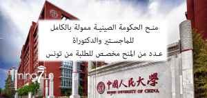 Offre de bourses chinoises au titre de l'année universitaire 2019/2020