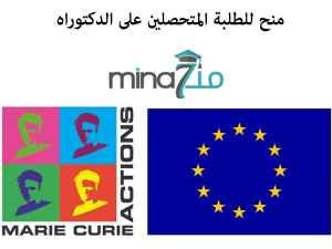 Bourses Marie Sklodowska-Curie - Bourse européenne - 2019