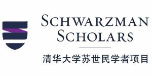 Programme de boursiers Schwarzman à l'Université Tsinghua