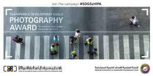 Prix de la photographie internationale Hamdan Bin Mohammed Bin Rashid al Maktoum 2019