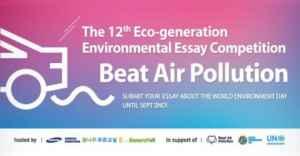 Concours d'essais environnementaux Tunza Eco-generation 2019