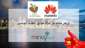 تربص مدفوع الاجر من هواوي الصينية للطلبة التونسيين