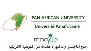 Pan-African Scholarships call for application  2019-2020