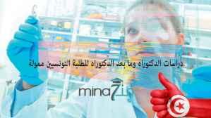 Thèse financée et postes post-doctorales pour étudiants tunisiens