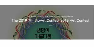 Le 7ème Concours Bio-Art