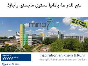 Bourses d'études en Allemagne à l'université Duisburg-Essen (UDE) pour étudiants internationaux