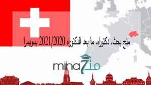 Offre de bourses de recherche et d'études doctorales et post-doctorales dans des universités Suisses au titre de l'année universitaire 2020-2021