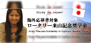 Undergraduate and Postgraduate Scholarships in Japan from Rotary Yoneyama