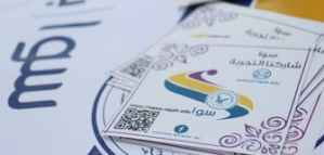 Essay Writing Competition from Sawa Initiative at Najah University in Palestine