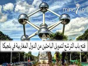 Appel à projet Les Fonds de Mobilité Wallonie Bruxelles International (WBI) :