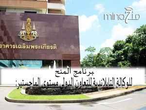 دعوة لتقديم الطلبات لبرنامج المنح الدراسية للوكالة التايلاندية للتعاون الدولي مستوى الماجستير: