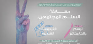 A Competition for Artists and Video Makers Residing in Jordan on Extremism and Societal Violence 2020