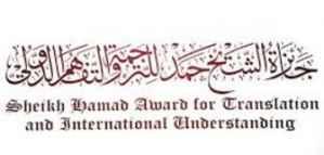 جائزة الشيخ حمد للترجمة والتفاهم الدولي 2020 وقيمتها الإجمالية 2 مليون دولار