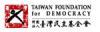 مؤسسة تايون للديمقراطية