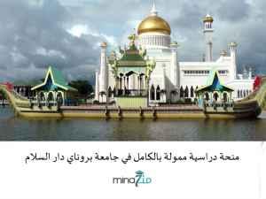 Bourse entièrement financée à l'université Brunei Darussalam 2020