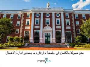 مؤسسة بوستني تقدم منحة ماجستير في إدارة الأعمال من جامعة هارفارد في الولايات المتحدة الأمريكية
