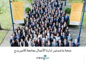 Bourse de MBA de l'Université de Cambridge