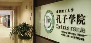 Confucius Institute Scholarship 2020 for Chinese Language