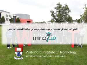Scholarships at Waterford Institute of Technology in Ireland for International Students: