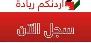 Opportunity for Jordanian Entrepreneurs in Jordan from Yala Shogol