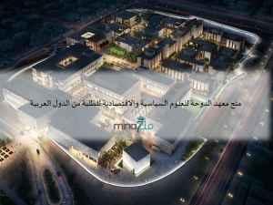Bourses d'études entièrement financées par l'Institut de Doha, Qatar
