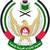 Bourses universitaires des Émirats arabes unis
