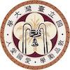 Bourses d'études internationales supérieures NTU exceptionnelles à Taiwan