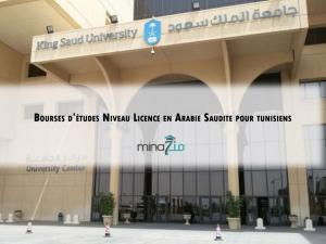 Bourses d'études pour tunisiens à l'université de King Saud en Arabie Saudite.
