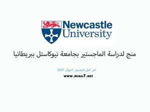 منحة ماجستير في إدارة الأعمال الدولية بجامعة نيوكاسل بالمملكة المتحدة