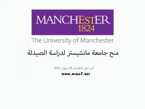 Bourse internationale en pharmacie à l'Université de Manchester, Royaume-Uni