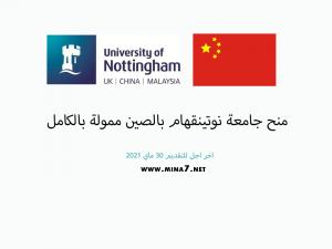 Programmes entièrement financés par Nottingham Global en Chine