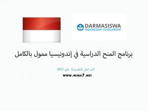 Programm de bourses d'études en Indonésie