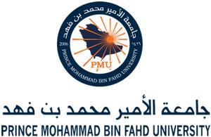 جامعة الأمير محمد بن فهد (PMU)