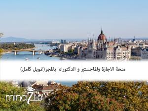 عرض منح دراسية في المجر للعام الجامعي 2022-2023