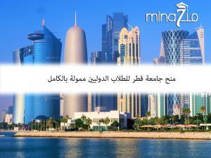 Qatar University scholarships for international students