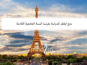 منح ايففل للدراسة بفرنسا للسنة الجامعية القادمة
