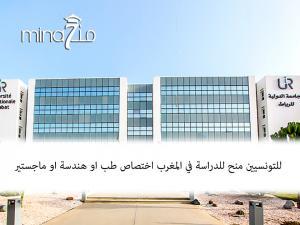 Bourse d'etude au maroc pour tunisiens spécialité medecine, ingénieur ou mastère