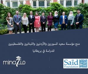 Said foundation Scholarships for Syrian, Jordanian, Lebanese or Palestinian to study in UK